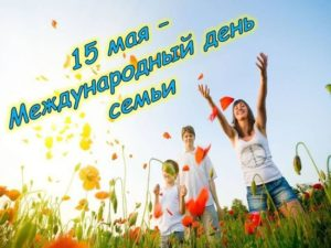 Read more about the article День Семьи
