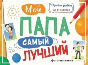 Read more about the article Папа самый лучший!